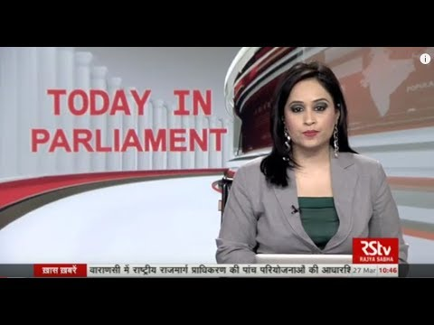 Today in Parliament News Bulletin | Mar 27, 2018 (10:45 am)