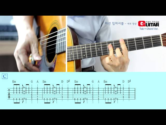 [세부영상-Tutorial] Mission Impossible-미션 임파서블/이성식 기타교실/좋은악보/통기타 강좌