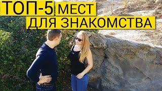 Урок 8. Где познакомиться с девушкой
