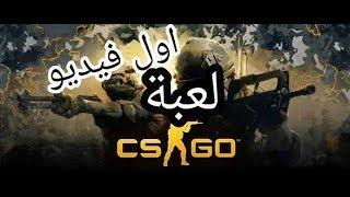 فيديو الاول من لعبة Counter Strike Global Offensive #1