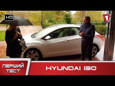 Hyundai i30. Первый тест в HD. УКР