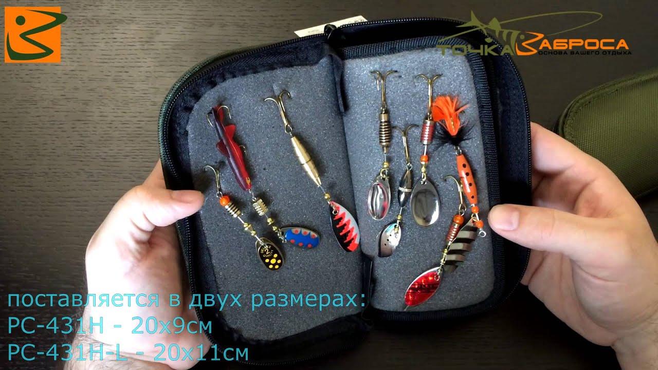 кошелек для блесен cardif pc-431h