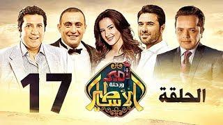 مسلسل أمير ورحلة الأساطير - الحلقة السابعة عشر |Amir And Methology Trip - Ep 17 - HD