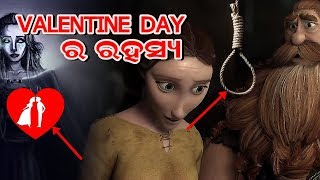 A Real Story Behind Valentine's Day | Why Red rose and heart shape is icon of LOVE ? | ODIA