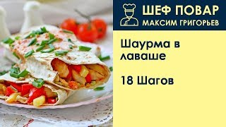 Шаурма в лаваше . Рецепт от шеф повара Максима Григорьева
