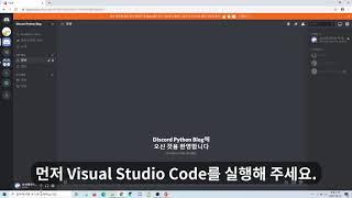 2강. 기본적인 코드 제작 및 대화하기 - 디스코드 봇…