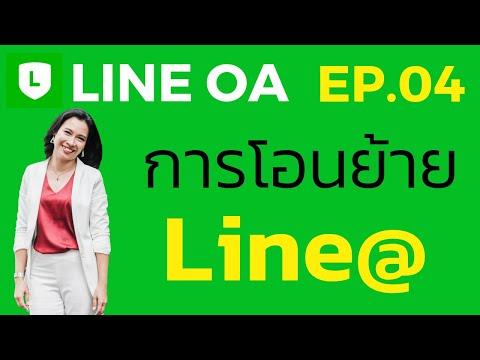 Line OA EP.04 การโอนย้าย Line@ ไป Line Official