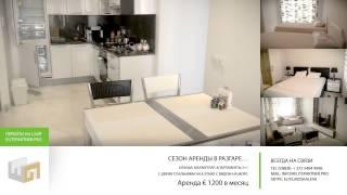 Аренда Elite Life III 2+1 € 1200 в месяц Недвижимость в Турции Алания(Хотите купить недвижимость в Турции? Узнать цены на недвижимость в Алания? Обращайтесь к профессионалам:..., 2015-05-25T14:49:42.000Z)