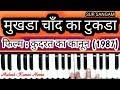 Mukhda Chand Ka Tukda || Kudrat Ka Kanoon || Harmonium || Piano || sur sangam Mukesh Kumar Meena