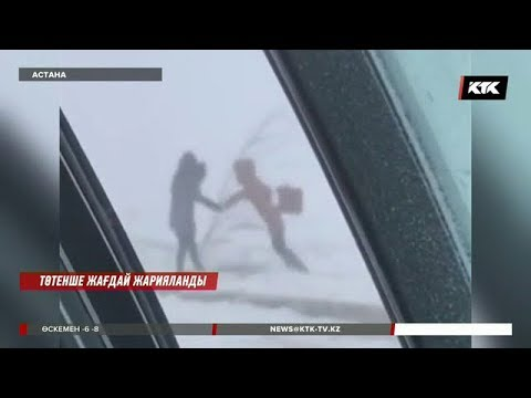 Астанада дүлей дауылға байланысты төтенше жағдай жарияланды / 11.01.2018 күнгі жаңалық