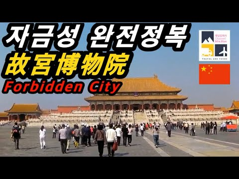 [24 Subtitles] 베이징16!!자금성 완전정복, 같이 갑시다!! Beijing!! Let's go together!!  Beijing Forbidden City