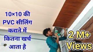 10×10 PVC Ceiling | How to install PVC Ceiling Panel | PVC Panel सीलिंग में कैसे लगाए जाते हैं