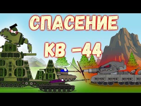Спасение КВ-44.Мультики про танки.