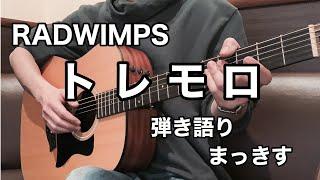懐かしい曲。この頃のRAD、すごく好きです。 楽しく演奏出来ました。 #弾き語り #RADWIMPS #トレモロ.