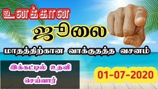 Today Bible Verse in Tamil I July Month Promise I Promise For The Month of July I 01.07.2020