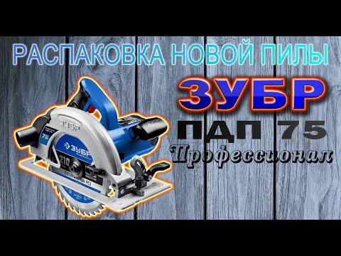 Новая пила Зубр ПДП 75  Распаковка