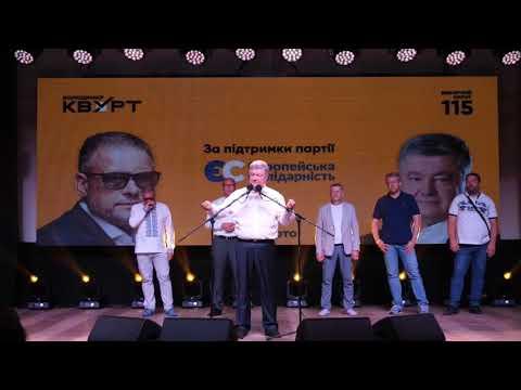 НТА - Незалежне телевізійне агентство: Петро Порошенко підтримав Володимира Квурта - кандидата на 115 виборчому окрузі