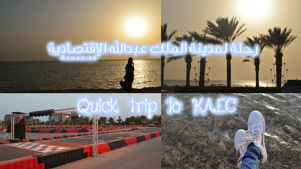 Quick Trip To Kaec رحلة سريعة لمدينة الملك عبدالله الاقتصادية Youtube