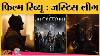 Zack Snyder's Justice League Movie Review | Joss Whedon | DC | Gal Gadot | Ben Affleck |Jason Momoa