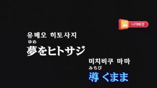 "Keumyoung(금영그룹)カラオケ  R (""BanG Dream!""OST) - Roselia"
