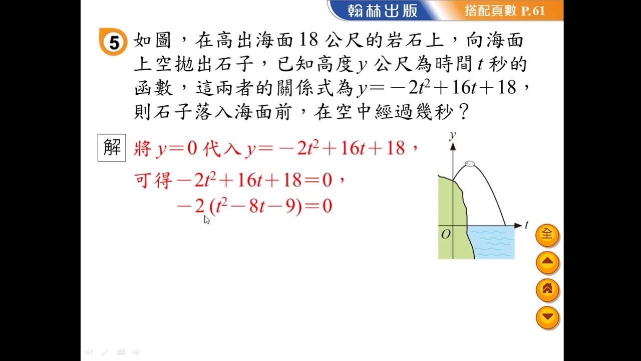 翰林國中數學課本九下第1章第3節自評第5題 - YouTube