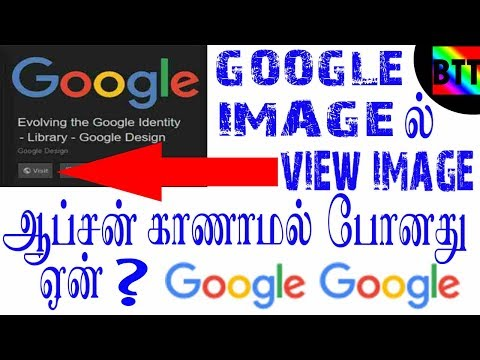 WHY VIEW IMAGE DISABLE IN GOOGLE IMAGE [COPY RIGHTS ISSUE] - BEST TAMIL TUTORIALS