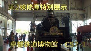 第2検修庫特別展示!京都鉄道博物館C57-1