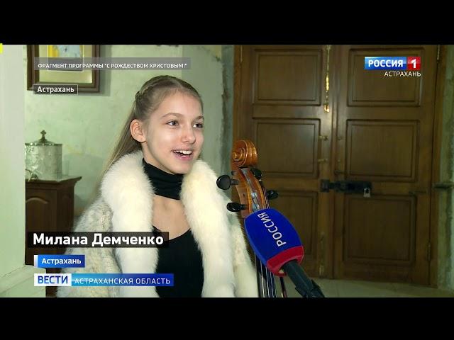 Астраханцы могут увидеть яркие моменты с рождественских праздников