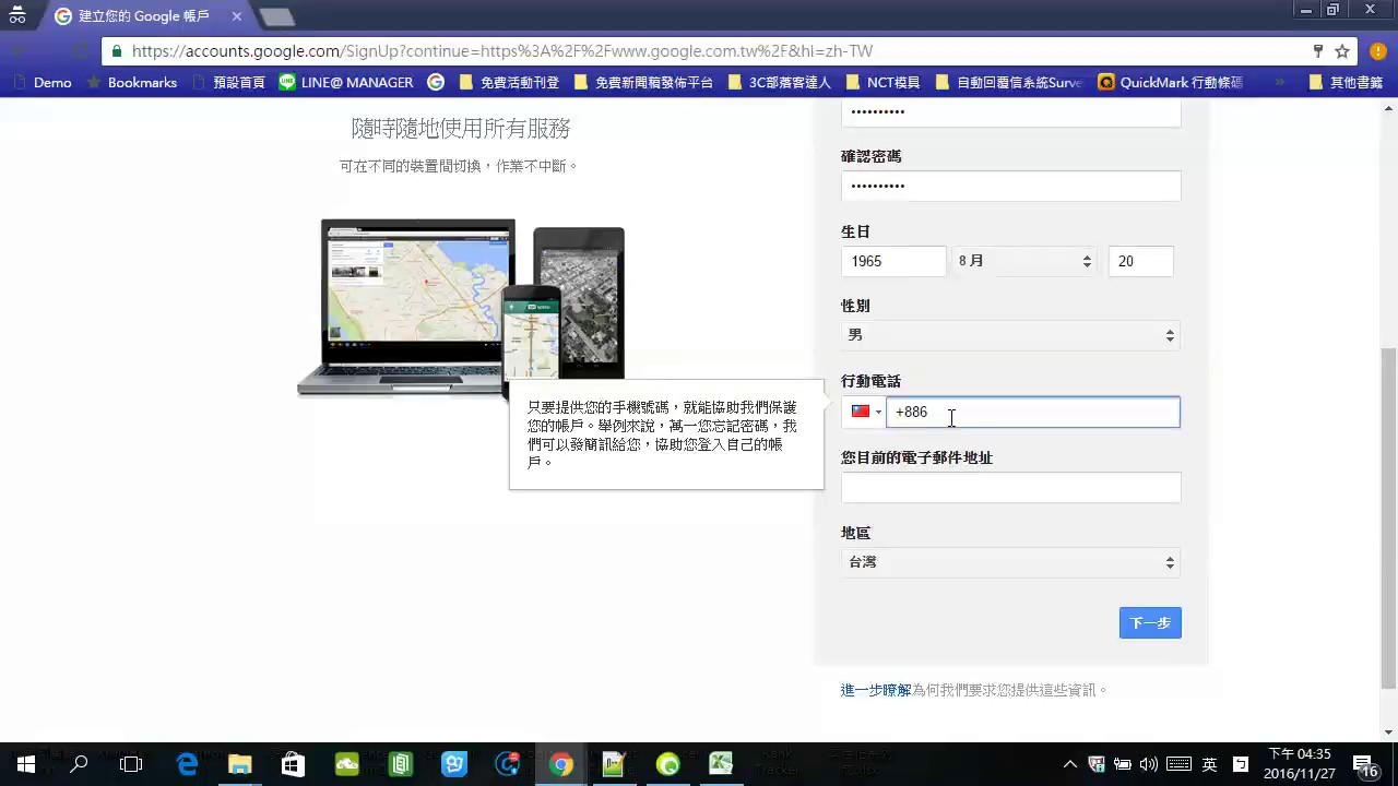 如何申請Gmail帳號 - YouTube