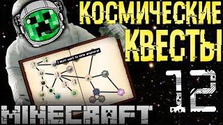 Космические Квесты! GS #12 Прохождение карты майнкрафт в Космосе с модами Galacticraft+