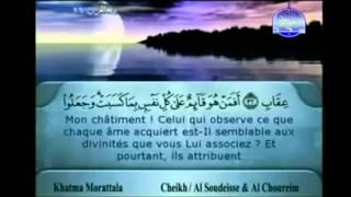تحميل القران الكريم بصوت الشيخين السديس والشريم mp3