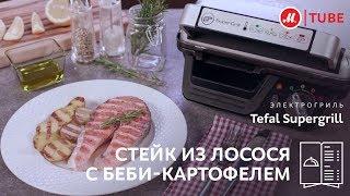 Стейк из лосося по рецепту Tefal