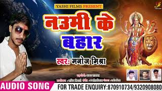 Manoj Mishra का New देवी गीत नउमी के बहार Naumi Ke Bahar Bhojpuri Songs 2018 New