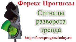 Форекс Прогноз GBP USD СИГНАЛЫ РАЗВОРОТА ТРЕНДА по фунт доллару Forex Forecas GBP USD(, 2016-02-16T20:16:06.000Z)