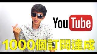 Youtube 賺錢方法,1000個訂閱抽獎活動|Youtube 赚钱方法,1000个学生订阅达成|EP1 (中文字幕)