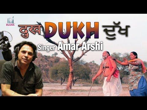 Amar Arshi : Dukh : दुख : ਦੁੱਖ :