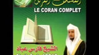 القرآن الكريم كامل بصوت الشيخ فارس عبّاد [2-2] Complete Quran