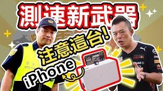【開車幫幫忙】Apple iPhone XS也能抓汽車超速?
