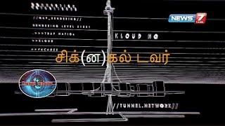 Ulavu Parvai 11-11-2018 News7 Tamil Show