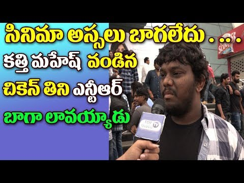 Jai Lava Kusa GENUINE Public Talk ||JAI LAVA KUSA MOVIE PUBLIC REACTIONS AFTER WATCHING MOVIE ||NTR