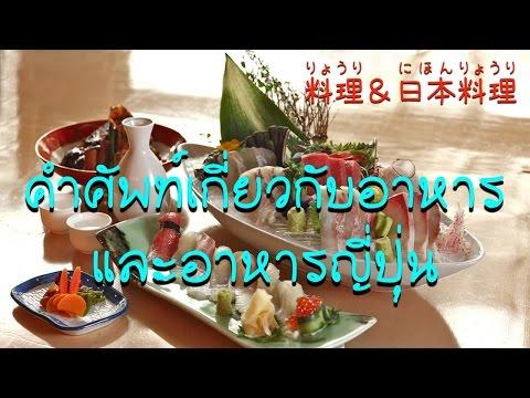 คำศัพท์เกี่ยวกับอาหารและอาหารญี่ปุ่น