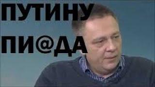 Степан Демура! САНКЦИИ ПРОТИВ ПУТИНА! ЭТО КОНЕЦ! Новинка 2017!!!