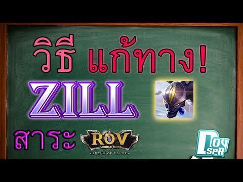 ROV Talk:วิธีแก้ทาง Zill ดูคลิปจบคุณจะกลัวซิลน้อยลง #สาระROV