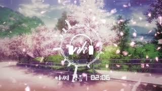 아씨 걸음 (Neal K) - 한국전통적인 리듬과 느낌 / 봄에 듣기 좋은 곡! - Stafaband