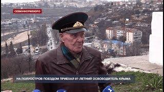97-летний ветеран Великой Отечественной войны стал пассажиром первого поезда в Крым