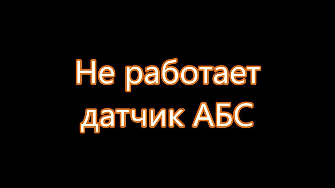 инстаграм не работает Image: Не работает датчик АБС