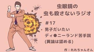 #17 男子だいたいディ◯ニーランド苦手説 (異論は認める)