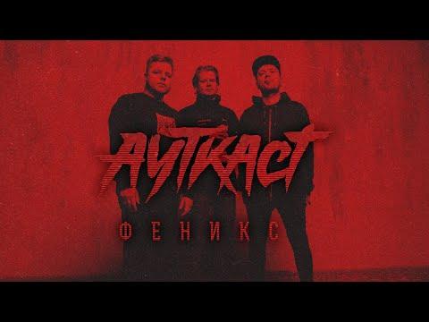 АУТКАСТ - ФЕНИКС (lyric Video)(single 2019)