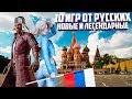 10 российских игр которыми мы гордимся