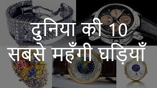 दुनिया की 10 सबसे महँगी घड़ियाँ | Top 10 Most Expensive Watches in the World | Chotu Nai